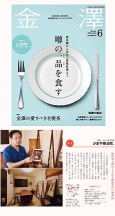 「金澤」から取材を受け【腰痛を治す!】という特集に掲載されました!
