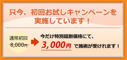 通常初回10,000円→今だけ特別超割価格にて、3,980円 で施術が受けれます!