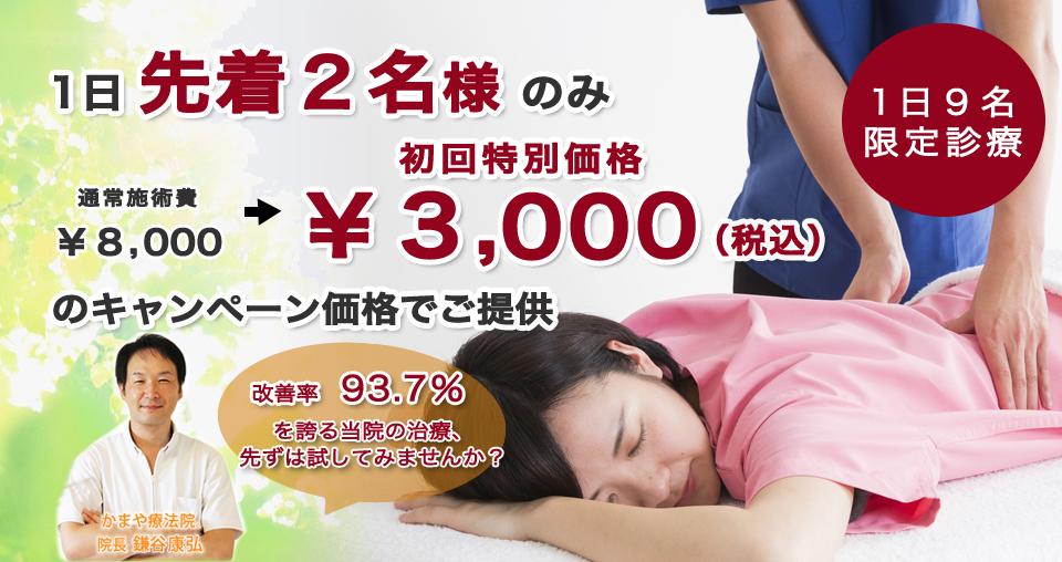 金沢市で評判のかまや療法院は2名様限定で、初回特別割引を行っております。